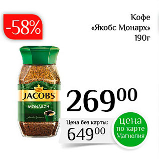 Акция - Кофе Якобс Монарх