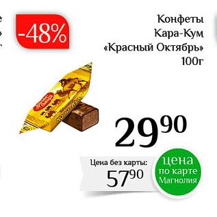 """Акция - Конфеты Кара-кум """"Красный октябрь"""""""