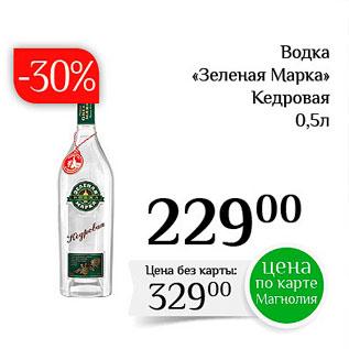 """Акция - Водка """"Зеленая марка"""""""