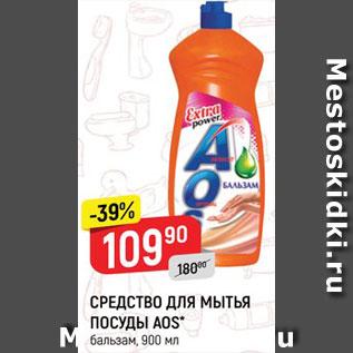 Акция - СРЕДСТВо для мытья ПОСУДЫ АOS
