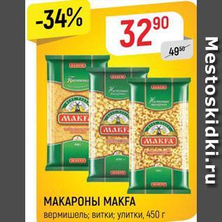 Акция - МАКАРОНЫ Makfa