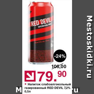 Акция - Напиток сл/алк Red Devil