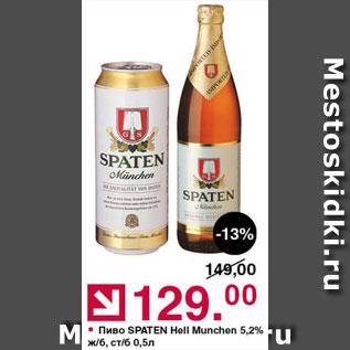 Акция - Пиво Spaten
