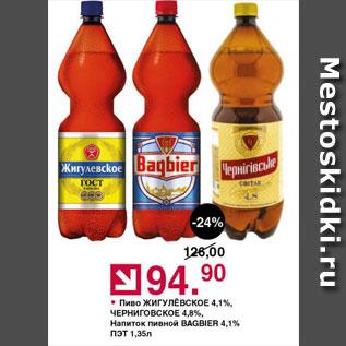 Акция - Пиво Жигулевское