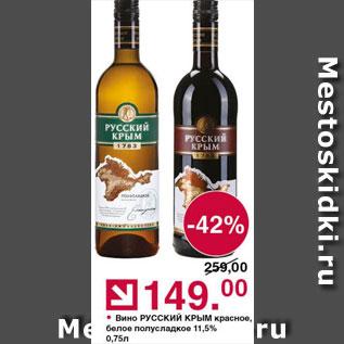 Акция - Вино Русский Крым