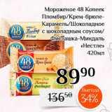 Скидка: Мороженое 48 Копеек Пломбир/Крем-брюле