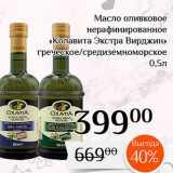 Скидка: Масло оливковое  нерафинированное «Колавита Экстра Вирджин»