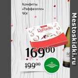 Магазин:Магнолия,Скидка:Конфеты «Раффаэлло» 90г