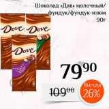 Скидка: Шоколад «Дав» молочный