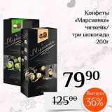 Магазин:Магнолия,Скидка:Конфеты «Марсианка»  чизкейк три шоколада