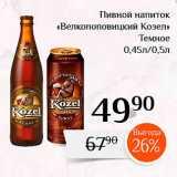 Скидка: Пивной напиток «Велкопоповицкий Козел»