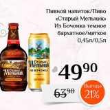 Скидка: Пивной напиток/ Пиво  «Старый Мельник»