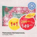 Скидка: Пельмени Белорусские