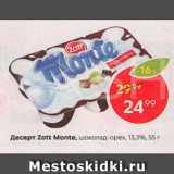 Десерт молочный Zott Monte. шоколад-орех, 13,3% 55 г, Вес: 55 г