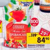 Скидка: Майонез СЛОБОДА Провансаль 67%