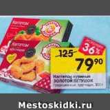 Магазин:Перекрёсток,Скидка:Наггетсы куриные Золотой Петушок