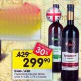 Скидка: Вино ЛАЗИ Грузинское красное