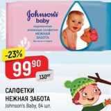 Салфетки Johnsons Baby, Количество: 1 шт