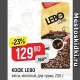 Скидка: Кофе Lebo