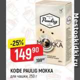 Скидка: Кофе Paulig Mokka