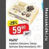 Мыло Заводъ братьевъ Крестовниковыхъ, Вес: 190 г