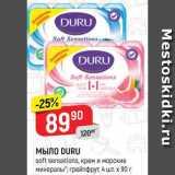 Мыло Duru, Количество: 1 шт