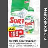 Средства для стирки Sorti, Количество: 1 шт