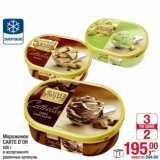 Мороженое Carte D'Or