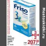 Смесь молочная Фрисо 3 Junior