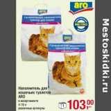 Наполнитель для кошачьих туалетов ARO