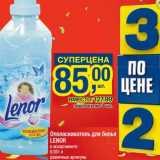 Ополаскиватель для белья Lenor