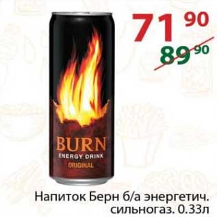 Акция - Напиток Берн энергетич