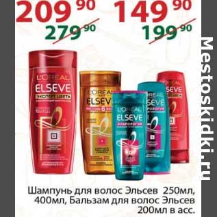 Акция - Шампунь для волос Эльсев 250 мл / 400 мл ; Бальзам для волос Эльсев 200 мл
