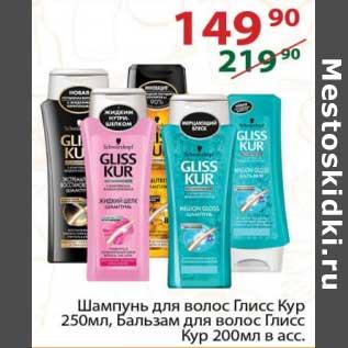 Акция - Шампунь для волос Глисс Кур 250 мл / Бальзам для волос Глисс Кур 200 мл
