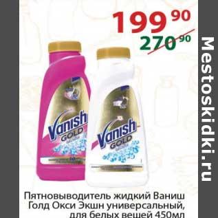 Акция - Пятновыводитель жидкий Ваниш