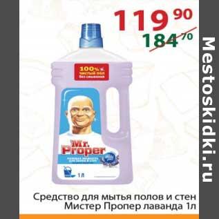 Акция - Средство для мытья полов и стен Мистер Пропер