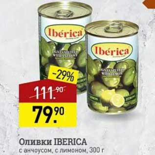 Акция - Оливки Iberica