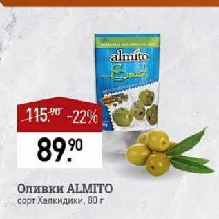 Акция - Оливки Almito