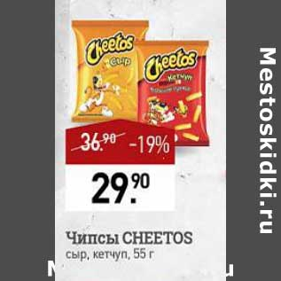 Акция - Чипсы Cheetos