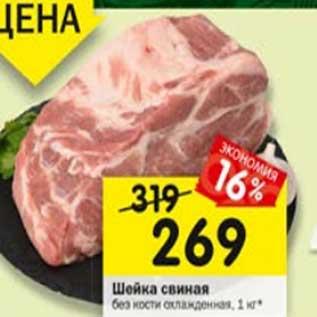 Акция - Шейка свиная