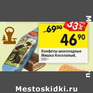 Акция - Конфеты шоколадные Мишка Косолапый