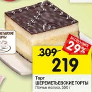 Акция - Торт Шереметьевские торты Птичье молоко