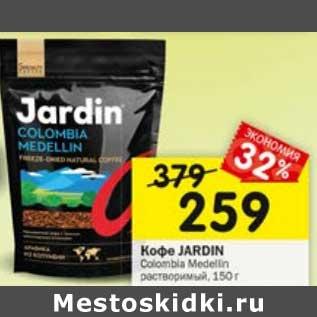Акция - Кофе Jardin растворимый