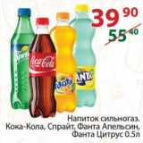 Скидка: Напиток сильногаз. Кока-Кола / Спрайт / Фанта апельсин /цитрус