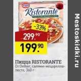 Скидка: Пицца Ristorante Dr. Oetker