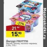 Скидка: Йогурт Fruttis 2,5%