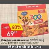 Скидка: Сливочное печенье Лейбниц Zoo