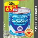 Скидка: Молоко сгущенное с сахаром РОГАЧЕВЪ 8,5%, ж/б, 380