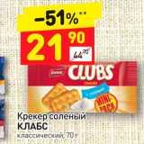Скидка: Крекер соленый  КЛАБС классический, 70 г