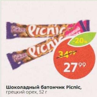 Акция - Шоколадный батончик Picnic
